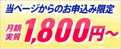 月額料金が実質1,800円で使えるキャンペーン