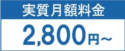 月額料金が実質2,800円で使えるキャンペーン
