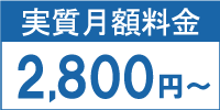 ソフトバンク光の月額が1000円割引になるキャンペーン