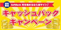 最大35,000円キャッシュバック