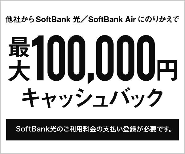 SoftBankスマホにMNPで最大100,000円がキャッシュバックののりかえキャンペーン