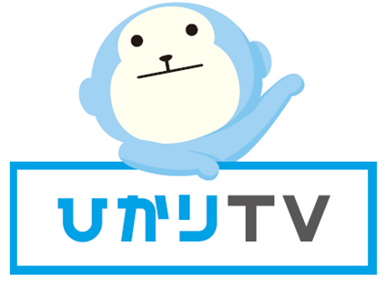 ひかりテレビオプション