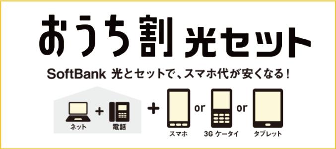 SoftBank光とスマートフォンのおうち割