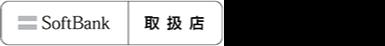 SoftBank光(ソフトバンク光)お申込み受付